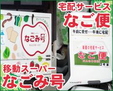 移動スーパー【なごみ号】・宅配サービス【なご便】