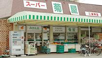 Nagomi Marche【菊屋】みかん店