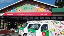 Nagomi Marche【菊屋】りんご店